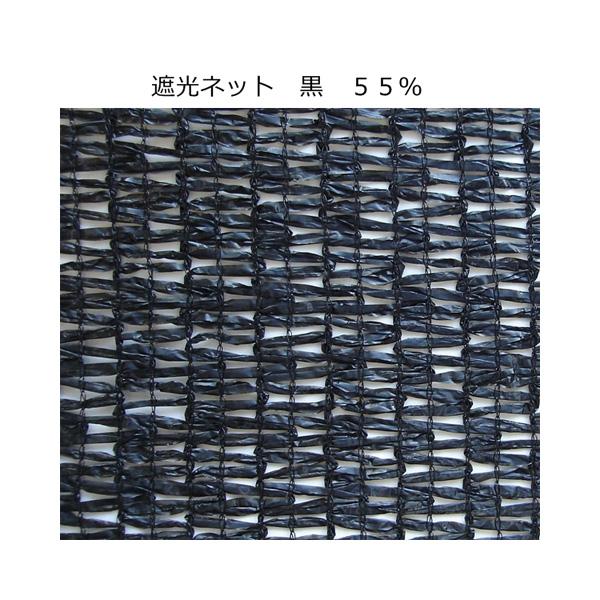 【代引不可】ネクスタ:遮光ネット55%(黒)2m×50m 522810