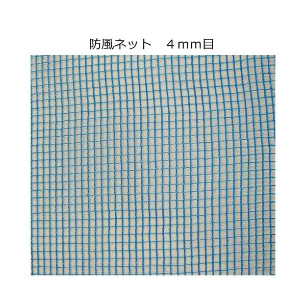 【代引不可】ネクスタ:防風ネット(青)4mm目 2m×50m 522820