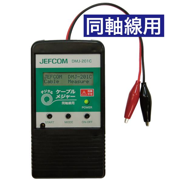同軸線の長さを素早く計測できる! 4937897044908 JEFCOM(ジェフコム):デジタルケーブルメジャー DMJ-201C