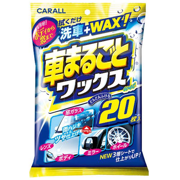 【代引不可】晴香堂:2029 車まるごと ワックスウェット(30個セット)