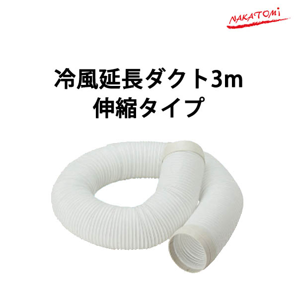 【代引不可】ナカトミ:伸縮タイプ冷風延長ダクト 3m EDS-3C