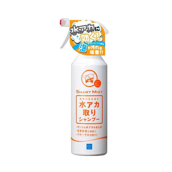 【代引不可】CCI(シーシーアイ):スマートミスト 水垢とりシャンプー(泡タイプ) W-140(20個セット)