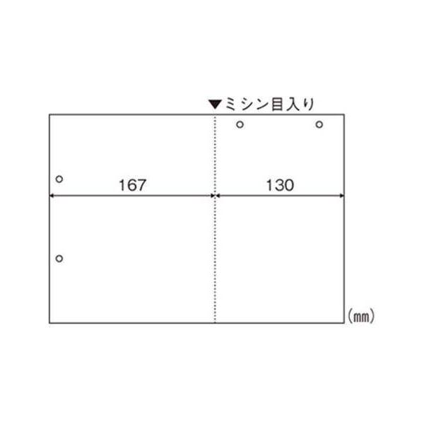 ヒサゴ:マルチプリンタ帳票 A4判2面4穴(2次元シンボル納品書用) 白紙タイプ 1200枚 BP2113Z 12546