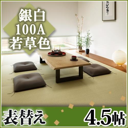 [畳][表替え][畳張替え] 4.5帖 銀白100A若草色◆縁付き 色褪せにくく丈夫で長持ち!畳ならダイケンの「健やかおもて」[RCP]