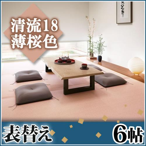 [畳][表替え][畳張替え] 6帖 清流18 薄桜色◆縁付き 色褪せにくく丈夫で長持ち!畳ならダイケンの「健やかおもて」[RCP]