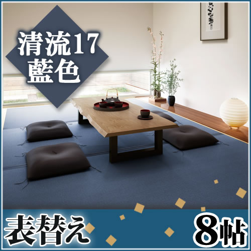 【代引不可】[畳][表替え][畳張替え] 8帖 清流17 藍色◆縁付き 色褪せにくく丈夫で長持ち!畳ならダイケンの「健やかおもて」[RCP]