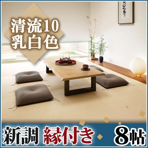 [畳][畳新調・畳替え][畳交換] 8帖 清流10 乳白色◆縁付き 色褪せにくく丈夫で長持ち!畳ならダイケンの「健やかおもて」[RCP]