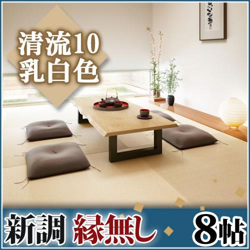 [畳][畳新調・畳替え][畳交換] 8帖 清流10 乳白色◆縁無し半畳 色褪せにくく丈夫で長持ち!畳ならダイケンの「健やかおもて」[RCP]