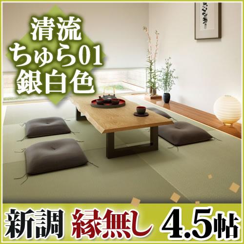 [畳][畳新調・畳替え][畳交換] 4.5帖 清流ちゅら01 銀白色◆縁無し半畳 色褪せにくく丈夫で長持ち!畳ならダイケンの「健やかおもて」[RCP]