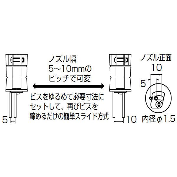 白光:ノズル スライド式1.5X5-10用 A1325 000056801325