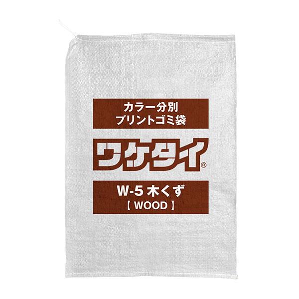 林商事:分別ガラ袋 ワケタイ ブラウン 木くず (200枚入り) W-5