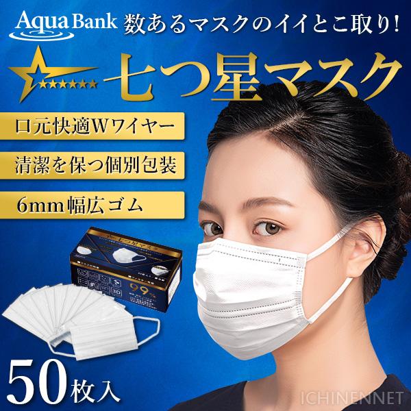 AQUA BANK:七つ星マスク 50枚入