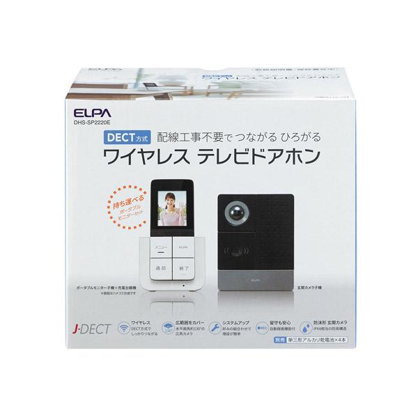 ELPA(エルパ):DECTワイヤレステレビドアホン DHS-SP2220E