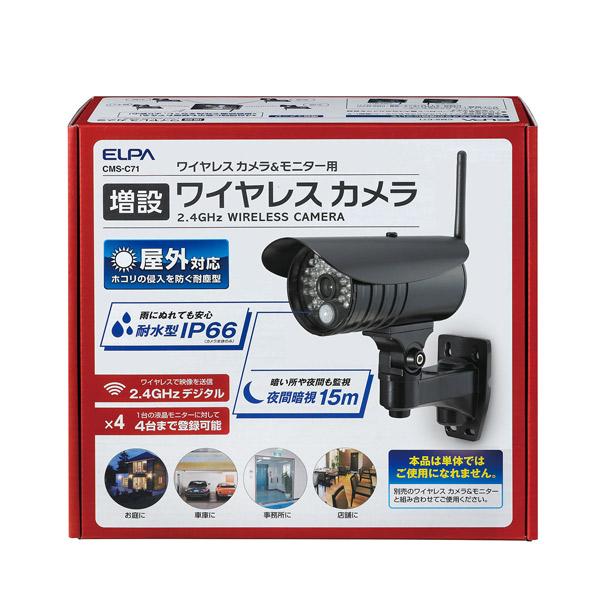 ELPA(エルパ):増設カメラIP66 CMS-C71