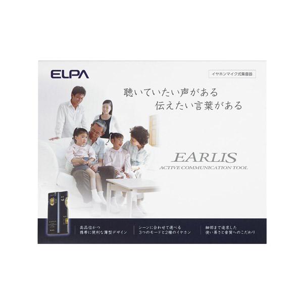 ELPA(エルパ):集音器 イヤリス AS-P001(NV)