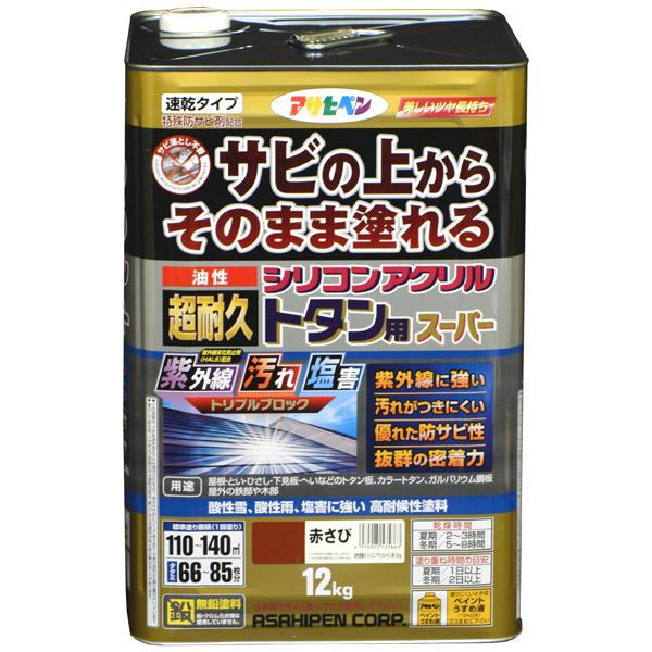 アサヒペン:油性超耐久シリコンアクリルトタン用 12kg 赤さび 4970925535863