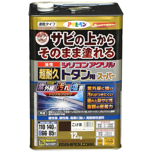 アサヒペン:油性超耐久シリコンアクリルトタン用 12kg こげ茶 4970925535870