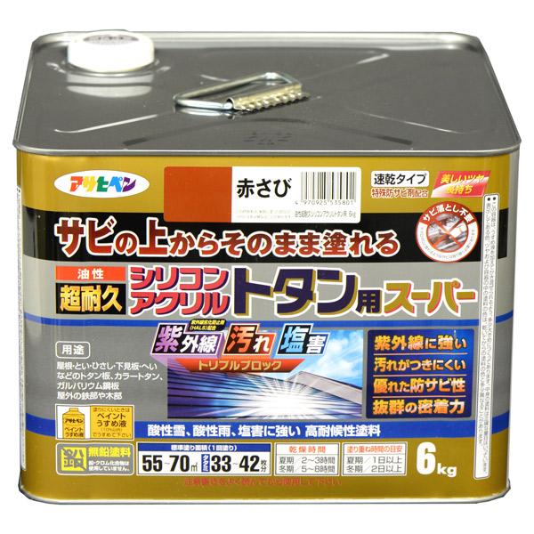 アサヒペン:油性超耐久シリコンアクリルトタン用 6kg 赤さび 4970925535801