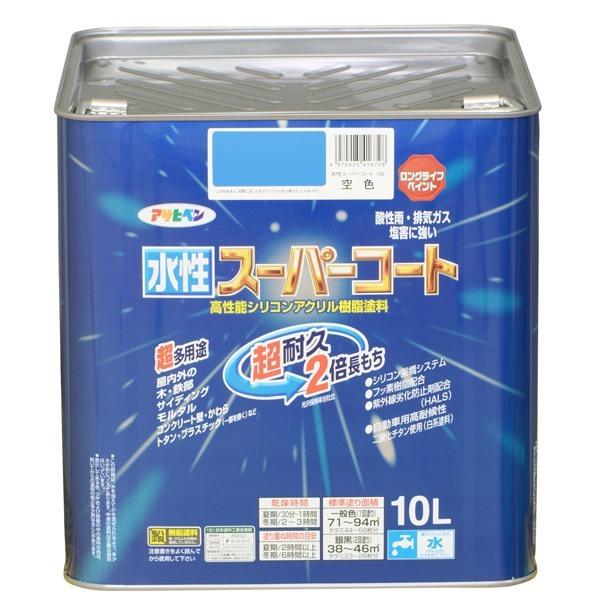 アサヒペン:水性スーパーコート 10L 空色 4970925416728