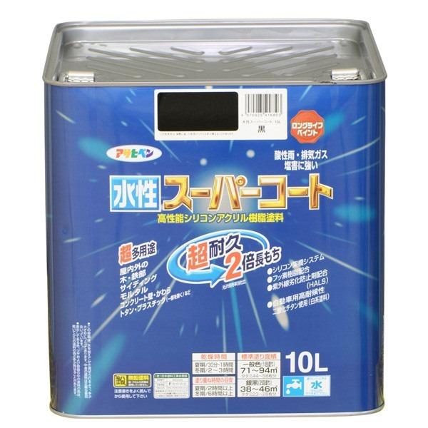 アサヒペン:水性スーパーコート 10L 黒 4970925416803