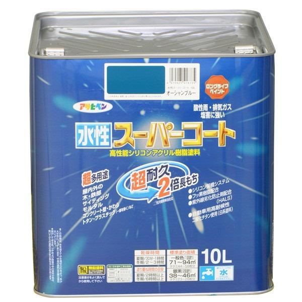 アサヒペン:水性スーパーコート 10L オーシャンブルー 4970925416735