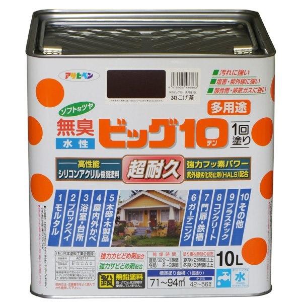 アサヒペン:水性ビッグ10多用途 10L こげ茶  4970925436863