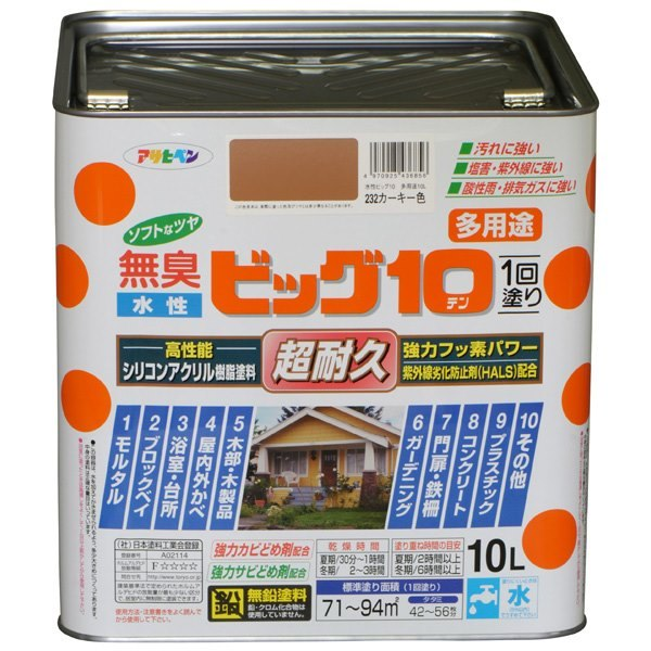 アサヒペン:水性ビッグ10多用途 10L カーキー色  4970925436856