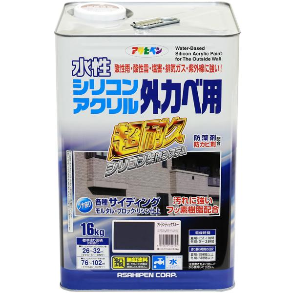 アサヒペン:水性シリコンアクリル外カベ用 16KG アトランティックブルー  4970925452795