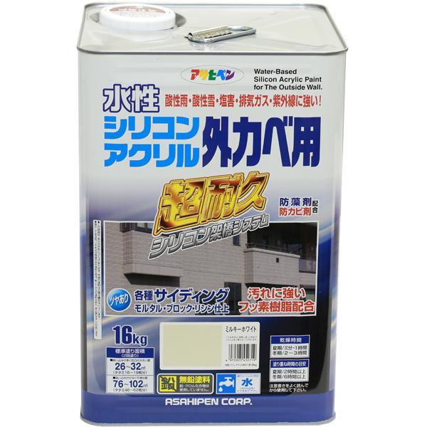 アサヒペン:水性シリコンアクリル外カベ用 16KG ミルキーホワイト  4970925452719