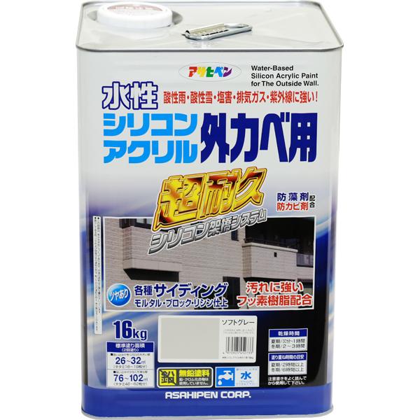 アサヒペン:水性シリコンアクリル外カベ用 16KG ソフトグレー  4970925452733