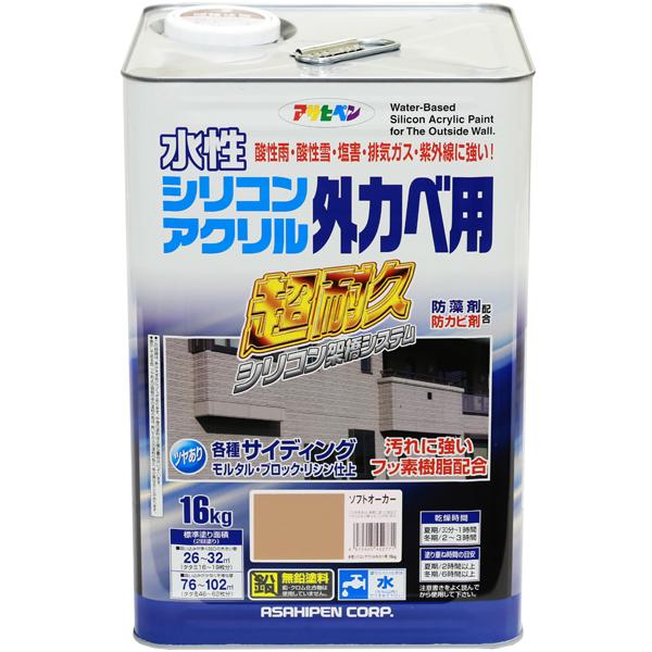 アサヒペン:水性シリコンアクリル外カベ用 16KG ソフトオーカー  4970925452771