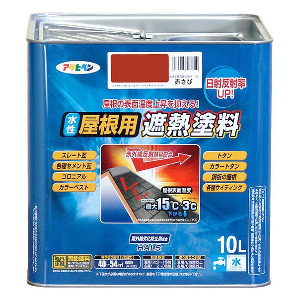 アサヒペン:水性屋根用遮熱塗料 10L 赤さび 4970925437303