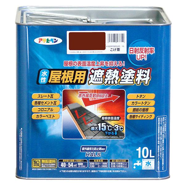 アサヒペン:水性屋根用遮熱塗料 10L こげ茶 4970925437310
