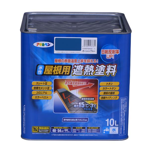 アサヒペン:水性屋根用遮熱塗料 10L オーシャンブルー  4970925437334