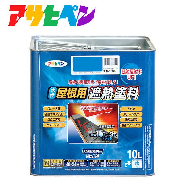 アサヒペン:水性屋根用遮熱塗料 10L スカイブルー 4970925437327