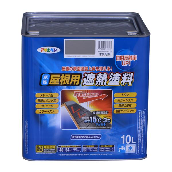 アサヒペン:水性屋根用遮熱塗料 10L 日本瓦銀  4970925437372