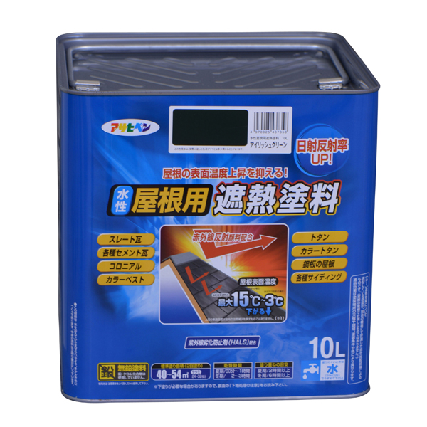 アサヒペン:水性屋根用遮熱塗料 10L アイリッシュグリーン  4970925437358