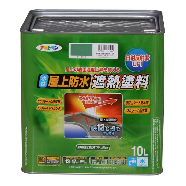 アサヒペン:水性屋上防水遮熱塗料 10L ライトグリーン 4970925437464