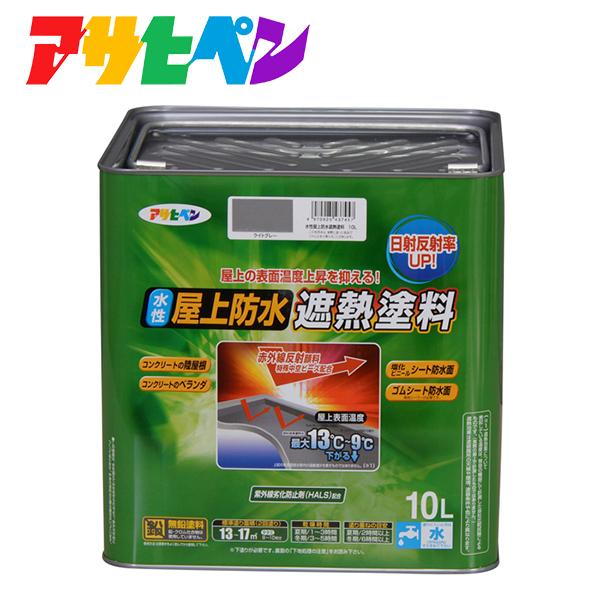 アサヒペン:水性屋上防水遮熱塗料 10L ライトグレー 4970925437457 屋根 ベランダ DIY おすすめ