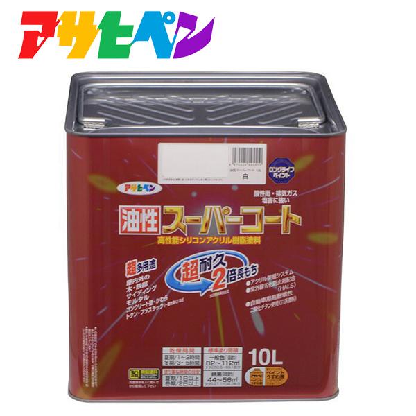 アサヒペン:油性スーパーコート 10L 白 4970925545510