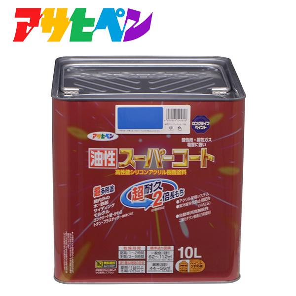 アサヒペン:油性スーパーコート 10L 空色 4970925545626