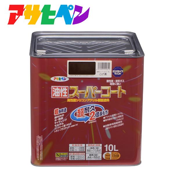 アサヒペン:油性スーパーコート 10L こげ茶 4970925545619