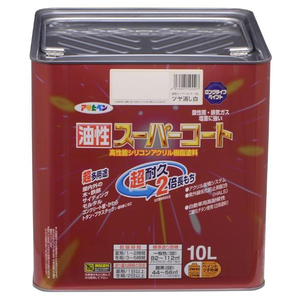 アサヒペン:油性スーパーコート 10L ツヤ消し白 4970925545527