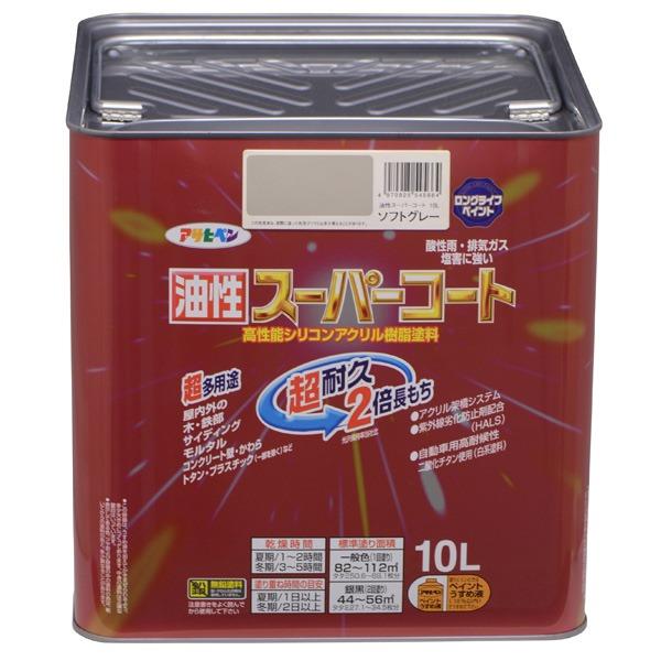 アサヒペン:油性スーパーコート 10L ソフトグレー 4970925545664