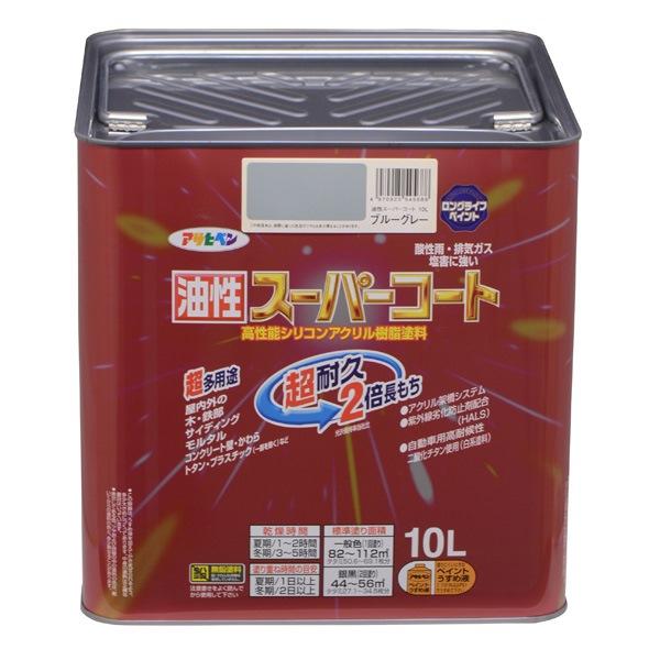 アサヒペン:油性スーパーコート 10L ブルーグレー 4970925545688