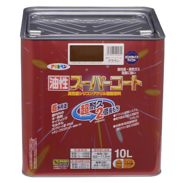アサヒペン:油性スーパーコート 10L ブラウン  4970925545602