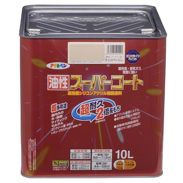 アサヒペン:油性スーパーコート 10L ティントベージュ  4970925545541