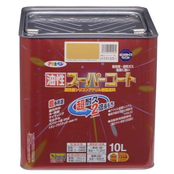 アサヒペン:油性スーパーコート 10L シトラスイエロー 4970925545565