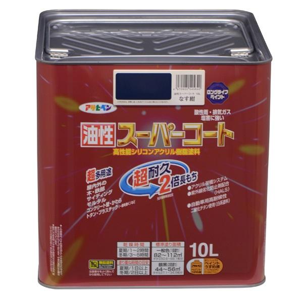 アサヒペン:油性スーパーコート 10L なす紺 4970925545640