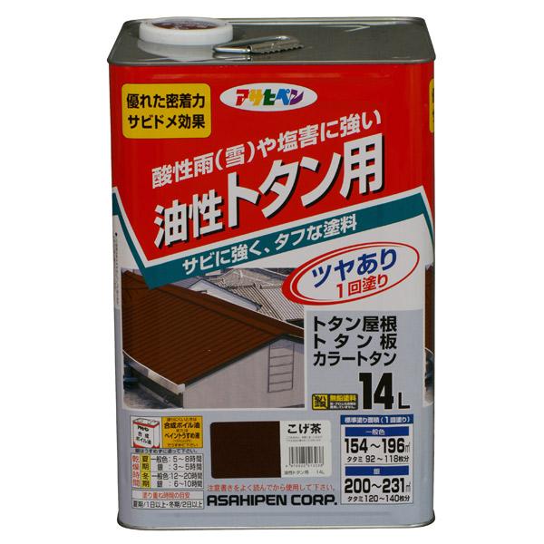 アサヒペン:トタン用 14L こげ茶 4970925513038